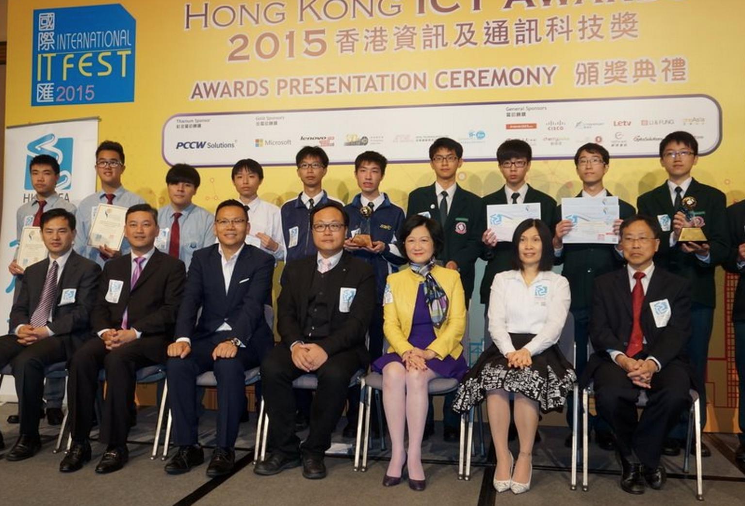 學員奪得2015 香港資訊及通訊科技獎獎項-最佳學生發明獎